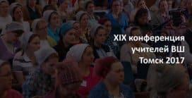 XIX Конференция учителей ВШ Сибири (видео)