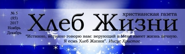 «Хлеб Жизни» #05 (85) 2017 (христианская газета)