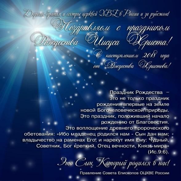 Поздравляем с праздником Рождества Иисуса Христа! С наступлением 2018 года от Рождества Христова!