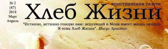 «Хлеб Жизни» #02 (87) 2018 (христианская газета)