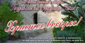 Поздравляем вас со светлым праздником Пасхи! Христос воскрес!