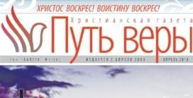 «Путь веры» #01 (58) 2018 (христианская газета)