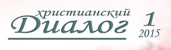 «Христианский Диалог» #01 2018 (христианский журнал)