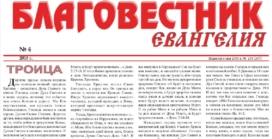 «Благовестник Евангелия» #04 (216) 2018 (христианская газета)