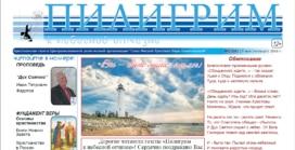 «Пилигрим к небесной отчизне» #02 (68) 2018 (христианская газета)