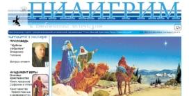 «Пилигрим к небесной отчизне» #04 (66) 2017 (христианская газета)