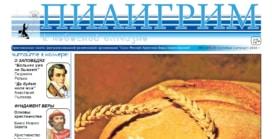 «Пилигрим к небесной отчизне» #03 (69) 2018 (христианская газета)