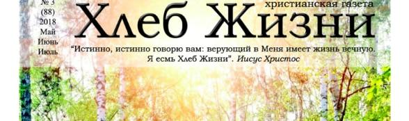 «Хлеб Жизни» #03 (88) 2018 (христианская газета)