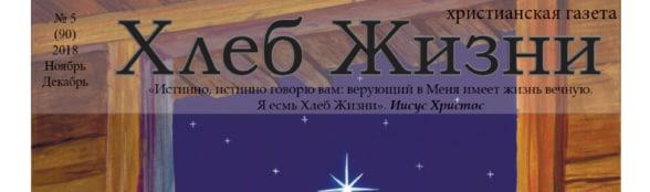 «Хлеб Жизни» #05 (90) 2018 (христианская газета)