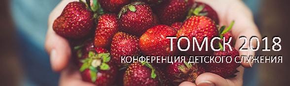 XX Конференция учителей ВШ Сибири (видео)