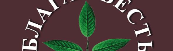 «Благая Весть Осужденным» #28 2019 (христианский журнал)