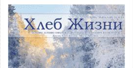 «Хлеб Жизни» #01 (91) 2019 (христианская газета)
