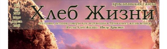 «Хлеб Жизни» #02 (92) 2019 (христианская газета)