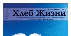 «Хлеб Жизни» #03 (93) 2019 (христианская газета)