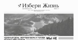 «Избери Жизнь» #21 от 26.06.2019 (христианская молодежная газета)