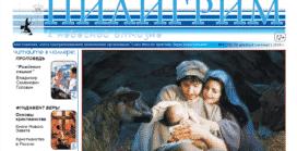 «Пилигрим к небесной отчизне» #04 (70) 2018 (христианская газета)