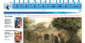 «Пилигрим к небесной отчизне» #01 (71) 2019 (христианская газета)