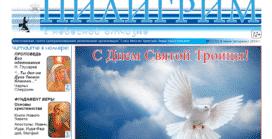 «Пилигрим к небесной отчизне» #02 (72) 2019 (христианская газета)