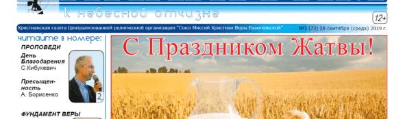 «Пилигрим к небесной отчизне» #03 (73) 2019 (христианская газета)