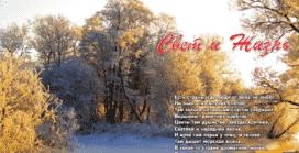 «Свет и Жизнь» #01 (75) 2019 (христианский журнал)