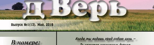 «д'Верь» #01 (13) 2016 (христианский молодежный журнал)