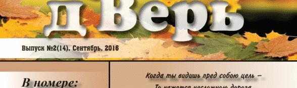 «д'Верь» #02 (14) 2016 (христианский молодежный журнал)