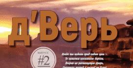 «д'Верь» #02 (21) 2019 (христианский молодежный журнал)