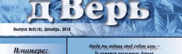 «д'Верь» #03 (15) 2016 (христианский молодежный журнал)