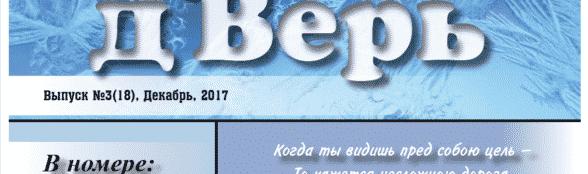 «д'Верь» #03 (18) 2017 (христианский молодежный журнал)