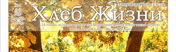 «Хлеб Жизни» #04 (94) 2019 (христианская газета)