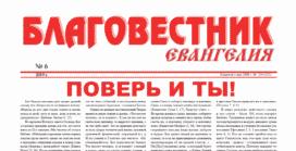 «Благовестник Евангелия» #06 (224) 2019 (христианская газета)