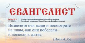 «Евангелист» #04 (73) 2019 (христианский журнал)