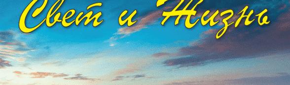 «Свет и Жизнь» #04 (78) 2019 (христианский журнал)