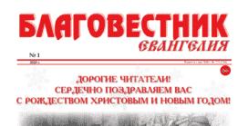 «Благовестник Евангелия» #01 (225) 2020 (христианская газета)