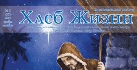 «Хлеб Жизни» #05 (95) 2019 (христианская газета)