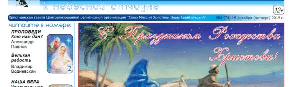 «Пилигрим к небесной отчизне» #04 (74) 2019 (христианская газета)