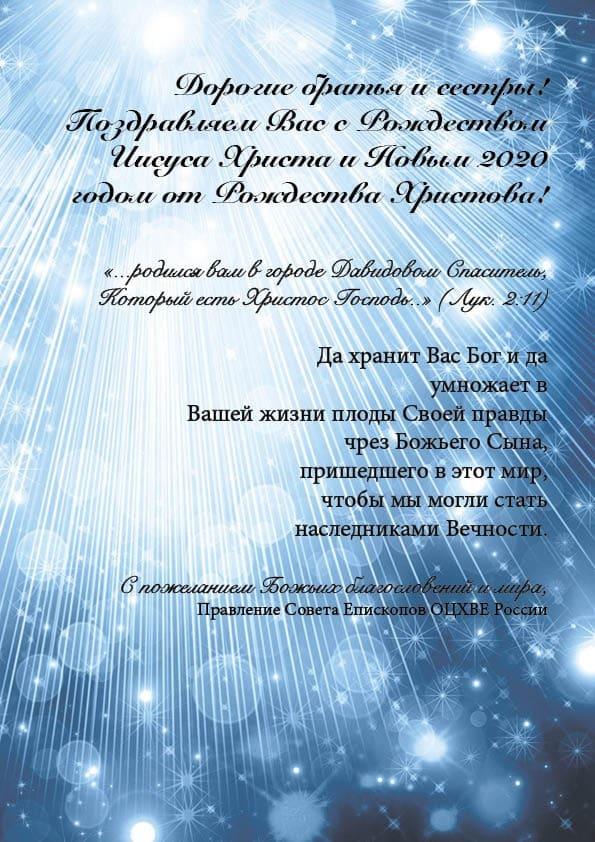с Рождеством Иисуса Христа и Новым 2020 годом от Рождества Христова