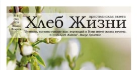 «Хлеб Жизни» #01 (96) 2020 (христианская газета)
