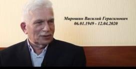 Василий Мирошин. 06.01.1949— 12.04.2020. Автобиографическое интервью
