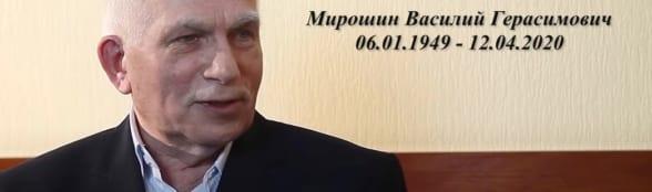 Василий Мирошин. 06.01.1949 — 12.04.2020. Автобиографическое интервью.