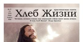 «Хлеб Жизни» #02 (97) 2020 (христианская газета)