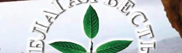 «Благая Весть Осужденным» #31 2020 (христианский журнал)