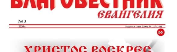 «Благовестник Евангелия» #03 (227) 2020 (христианская газета)