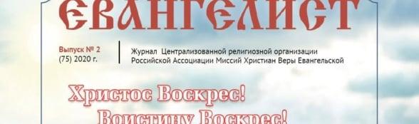 «Евангелист» #02 (75) 2020 (христианский журнал)