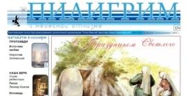 «Пилигрим к небесной отчизне» #01 (75) 2020 (христианская газета)
