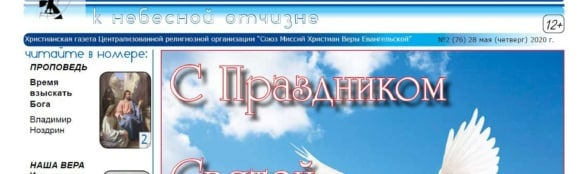 «Пилигрим к небесной отчизне» #02 (76) 2020 (христианская газета)