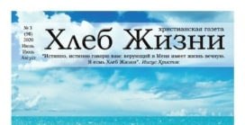 «Хлеб Жизни» #03 (98) 2020 (христианская газета)