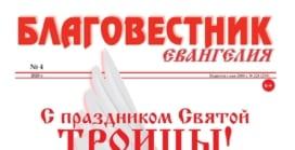 «Благовестник Евангелия» #04 (228) 2020 (христианская газета)