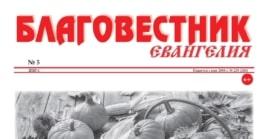 «Благовестник Евангелия» #05 (229) 2020 (христианская газета)