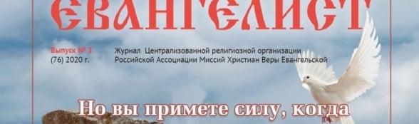 «Евангелист» #03 (76) 2020 (христианский журнал)